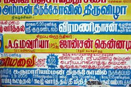 Tamil_2006-09-3325